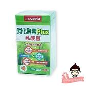 三多 SENTOSA 消化酵素Plus乳酸菌(150粒/盒)【醫妝世家】 消化酵素 乳酸菌