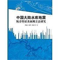 簡體書-十日到貨 R3Y【中國大陸水庫地震統計特徵及預測方法研究】 9787502842802 地震出版社