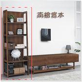 【水晶晶家具】奧斯丁2呎南檜實木淺胡桃開放式多功能展示櫃﹝左﹞ JF8223-2