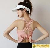 運動內衣 女減震防震防下垂跑步聚攏定型美背文胸健身背心瑜伽上衣 向日葵