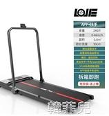 跑步機 樂屆平板走步機家用款小型折疊式靜音健身室內減震家庭電動跑步機 MKS韓菲兒