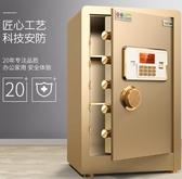 保險櫃 虎霸牌保險櫃60CM家用指紋密碼小型報警保險箱辦公全鋼入墻智慧 衣間LX