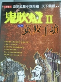 【書寶二手書T9/一般小說_JFL】鬼吹燈II之一-黃皮子墳_天下霸唱