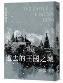 (二手書)逝去的王國之城