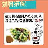 1kg義大利油醋醬乙包+250g沙拉醬乙包(口味任選)只要230元