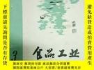 二手書博民逛書店罕見食品工業(1960年第3期)Y3664