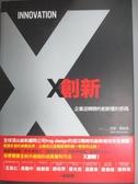 【書寶二手書T4/財經企管_LJG】X創新-企業逆轉勝的創新獲利密碼_亞當.理查森