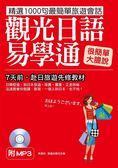 (二手書)觀光日語易學通-7天前,赴日旅遊先修教材