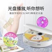 CD機 便攜式CD機復讀機充電藍芽cd播放機器隨身聽學生英語可家用光盤機 LX爾碩 交換禮物