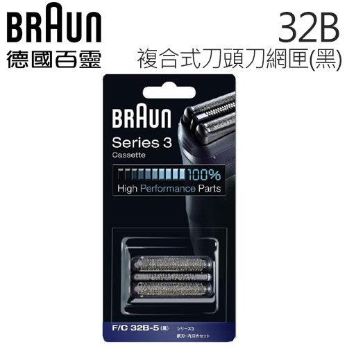 德國百靈BRAUN-複合式刀頭刀網匣(黑)32B.