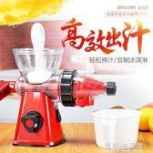 手動家用榨汁機榨汁水果汁機檸檬杯 嬰兒輔食榨汁器 有緣生活館