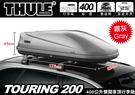 ∥MyRack∥THULE Touring 200雙開霧灰車頂行李箱