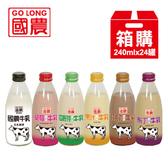 箱售 國農 GO LONG 牛奶玻璃瓶 (240mlx24罐/箱) 牛乳 鮮乳 保久乳 調味乳 牛奶 飲品