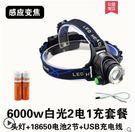 現貨 LED頭燈強光充電感應超亮夜釣魚礦燈頭戴式手電筒疝氣