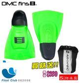 【澳洲DMC】ORIGINAL FINS 訓練用專業蛙鞋 (綠/黑) - 送5公升防水包
