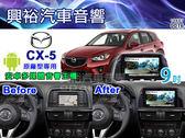 【專車專款】12~15年CX-5專用9吋觸控螢幕安卓多媒體主機*藍芽+導航+安卓四合一*無碟四核心