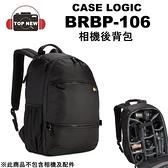 (贈相機背帶) CASE LOGIC 相機後背包 BRBP-106 單眼 數位 相機包 後背包 美國凱思 台南上新
