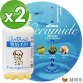 【赫而司】日本賽絡美得錠狀食品(120顆*2罐)賽洛美Ceramide分子釘