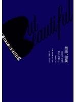 二手書博民逛書店《But Beautiful然而,很美(村上春樹專文評述版)》 R2Y ISBN:9861737723
