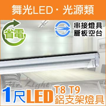 【有燈氏】舞光 LED T8 1尺 鋁支架燈 層板燈 單管 燈具空台 不含光源【LED-T8BA1】