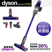 最新 Dyson 戴森 SV18 Digital Slim Fluffy 輕量無線吸塵器 輕而強勁 可換電池 保固兩年