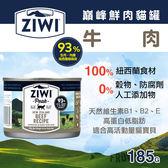 【毛麻吉寵物舖】ZiwiPeak巔峰 93%鮮肉無穀貓主食罐-牛肉(185g) 貓罐頭