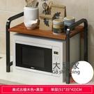 微波爐置物架 廚房置物架調料架碗碟收納儲物架落地多層家用台面烤箱微波爐架子T