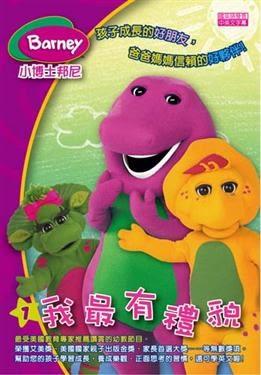 小博士邦尼 Vol.1 我最有禮貌 DVD (購潮8)