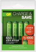 GP超霸650mah4號ReCyko低自放充電池4入