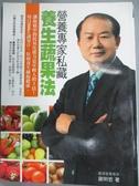【書寶二手書T1/養生_JLT】營養權威私藏養生蔬果法_謝明哲