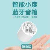 藍芽音響 內置小度智慧AI人工語音聲控智慧音響藍芽通話便攜家用藍芽小音箱 快速出貨