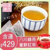 一手私藏世界紅茶│『$429免運↘』八川綠茶+夏卡爾紅茶(共20入)★四道燻花工法製成、去油解膩