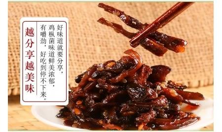 雲南特產野生蘑菇零食傣旺雲南菌雞樅菌牛肝菌即食香菇(現貨+預購) 舌尖上的美食