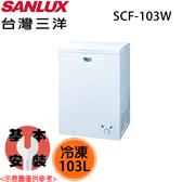 【SANLUX三洋】103L 上掀式冷凍櫃 SCF-103W 含基本安裝 免運費