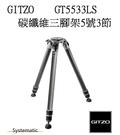 Gitzo Systematic GT5533LS 碳纖維三腳架5號3節-系統家系列 (公司貨)