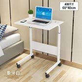 【雙12】全館大促電腦桌懶人床邊桌臺式家用簡約書桌宿舍簡易床上小桌子可移動升降