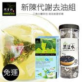 免運【阿華師茶業】新陳代謝去油組(黑豆水+油切綠茶)