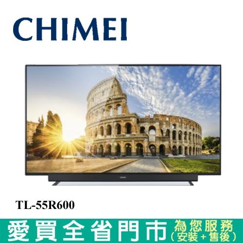 CHIMEI奇美55型4K HDR連網顯示器_含視訊盒TL-55R600含配送+安裝 【愛買】