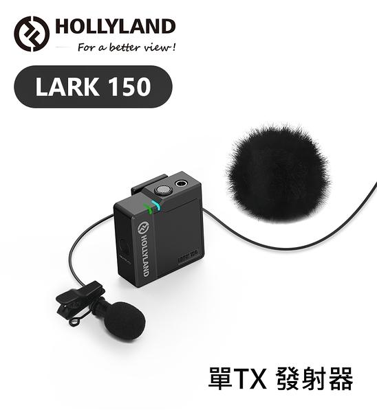 黑熊數位 Hollyland LARK 150 單TX 無線麥克風 全指向 廣播 教學 監聽 需搭配接收器