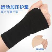 腱鞘護腕女男扭傷護手掌滑鼠手媽媽手遮疤籃球運動健身手套全棉夏【限時八五折】