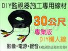 30米三合一專業版DIY懶人線-訊號+聲音+電源變一條