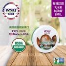 【NOW 娜奧】Now Foods 美國USDA有機認證純乳木果油油膏 85g ~7751 ~現貨