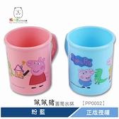 佩佩豬 圓筒水杯 粉 藍 【PP0002】熊角色流行生活館