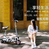 電動車 小海豚電瓶車迷你小型電動車女士代步車成人折疊超輕便攜滑板車迷 YJT【創時代3C館】
