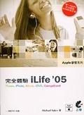 二手書博民逛書店 《完全體驗ILIFE^05(附光碟)》 R2Y ISBN:9867199049│廖錦慧