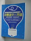 【書寶二手書T9/勵志_MRJ】讓想法變出方法_夏靜國