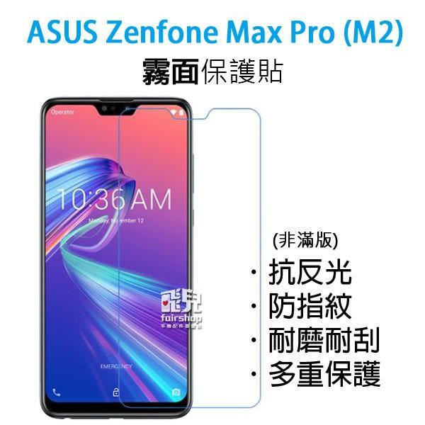 【飛兒】衝評價!Zenfone Max Pro (M2) ZB631KL 霧面保護貼 防指紋 霧面 耐磨 保護膜 198