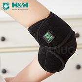 【H&H南良】專用護具 - Z型護肘
