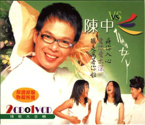 陳中VS三個女人 情歌大合輯 雙CD附VCD  (購潮8)