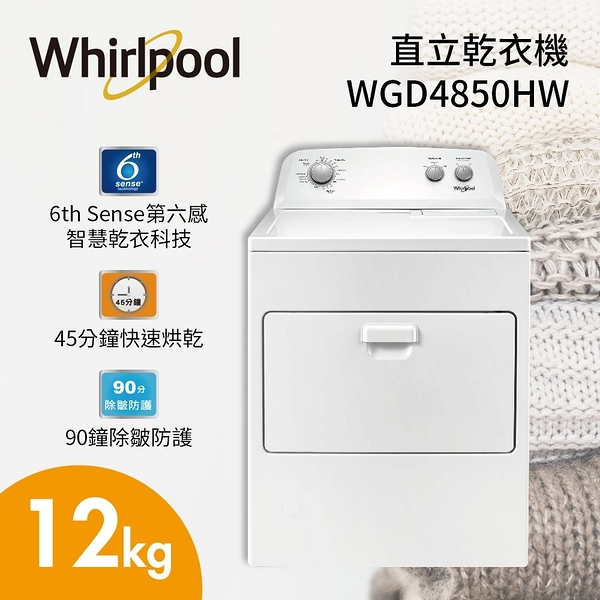 【24期0利率+基本安裝】WHIRLPOOL 惠而浦 12KG 瓦斯型乾衣機 烘乾機 WGD4850HW